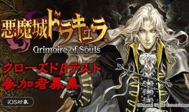 Castlevania: Grimoire of Souls - A New Mobile Game Release from Konami