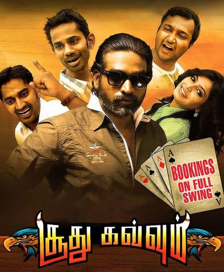 rummy the great gambler movie review